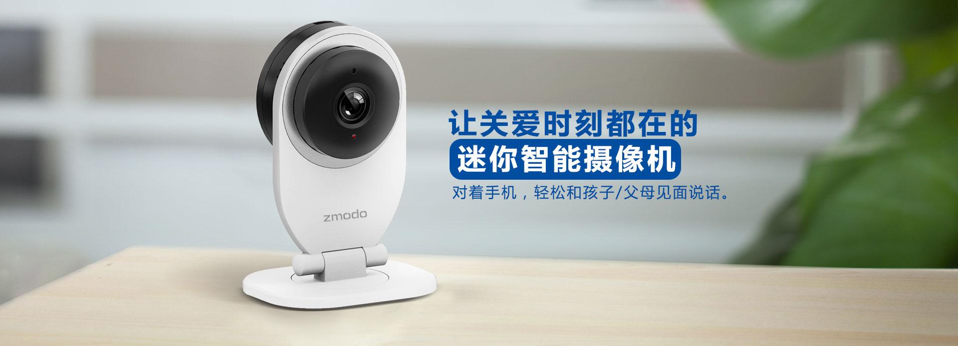 智美达智能摄像机