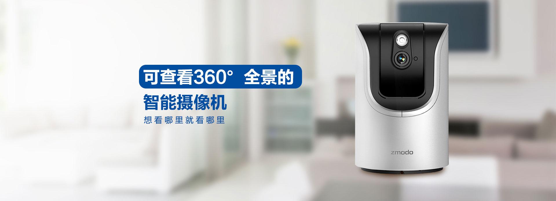 智美达360度智能摄像机