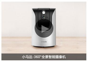 智美达360度全景智能摄像机