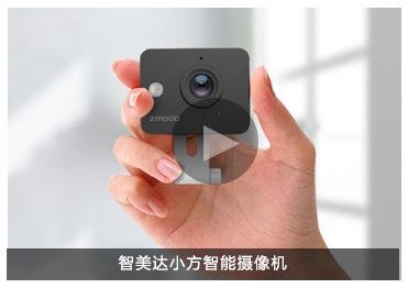 小方智能摄像机
